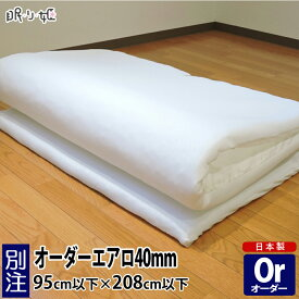 オーダーメイド 高反発 マットレス 95×208cm 以下 4cm厚 エアロ マット 三次元スプリング構造体 日本製別注 サイズ変更可