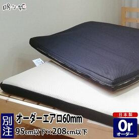 オーダーメイド 高反発 マットレス 95×208cm 以下 6cm厚 エアロマット 三次元スプリング構造体 日本製別注 サイズ変更可