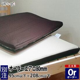 オーダーメイド 高反発 マットレス 95×208cm 以下 8cm厚 エアロマット 三次元スプリング構造体 日本製別注 サイズ変更可