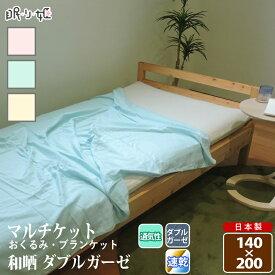 マルチケット 肌掛 ダブルガーゼ セミシングル 長方形 和晒 無地 綿100% 軽い ふんわり 柔らかい 二重ガーゼ 掛布団 寝具 日本製 送料無料
