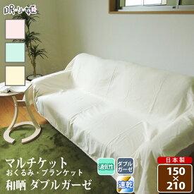 マルチケット 肌掛 ダブルガーゼ シングルロング 長方形 和晒 無地 綿100% 軽い ふんわり 柔らかい 二重ガーゼ 掛布団 寝具 日本製 送料無料