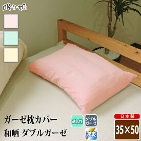 枕カバー ダブルガーゼ 35×50cm ジュニア 和晒 無地 綿100% ふんわり 柔らかい 二重ガーゼ ピロケース 寝具 日本製 リネン メール便 送料無料
