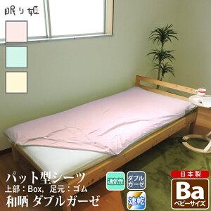 パット型 敷き布団シーツ ダブルガーゼ ベビー 和晒 無地 綿100% ふんわり 柔らかい 二重ガーゼ カバー 敷パッド 布団カバー 寝具 ずれにくい 日本製 送料無料