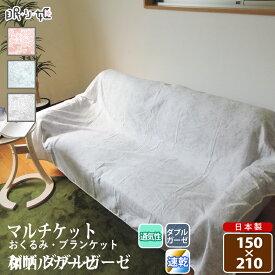 マルチケット 肌掛 ダブルガーゼ シングルロング 長方形 クラリス 花柄 綿100% 軽い ふんわり 柔らかい 二重ガーゼ 掛布団 寝具 日本製 送料無料