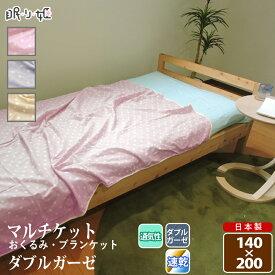マルチケット 肌掛 ダブルガーゼ セミシングル 長方形 水玉 ドット柄 綿100% 軽い ふんわり 柔らかい 二重ガーゼ 掛布団 寝具 日本製 送料無料