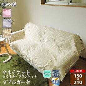 マルチケット 肌掛 ダブルガーゼ シングルロング 長方形 水玉 ドット柄 綿100% 軽い ふんわり 柔らかい 二重ガーゼ 掛布団 寝具 日本製 送料無料