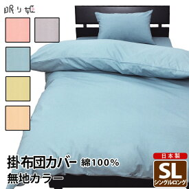 布団カバー 掛け布団用 シングル用 日本製 綿100% 掛カバーシングルロング 150cm×210cm 無地カラー