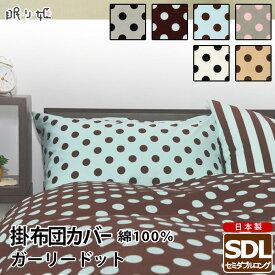 掛け布団カバー セミダブル用 日本製 綿100% 掛カバー セミダブルロング170cm×210cm ガーリードット