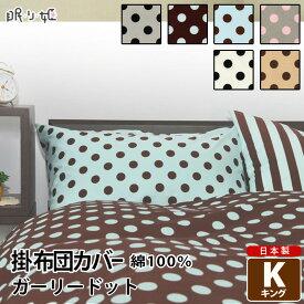 掛け布団カバー キング用 日本製 綿100% 掛カバー キング230cm×210cm ガーリードット