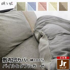 子供用寝具 敷布団カバー 敷き布団ジュニア 日本製 綿100% パイル タオル地 と ダブルガーゼ敷カバー ジュニア 90cm×190cm 無地カラー