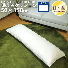 眠り姫 洗える クッション ロング 抱き枕 ヌードアイボリー 50×150cm インテリア 雑貨日本製 単品