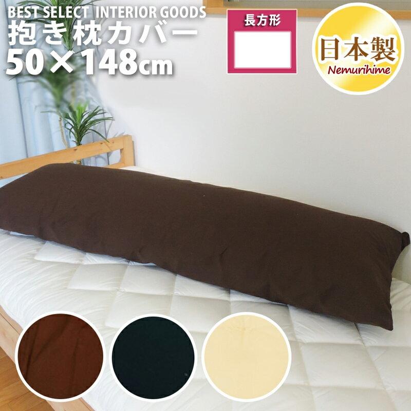 眠り姫 メール便 ロング クッションカバー無地 オックス 50×150cm シンプル綿100% 日本製 抱き枕カバー 単品 インテリア 洗濯可