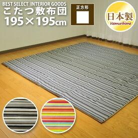 眠り姫 こたつ 敷布団 ミラノストライプ195×195cm 正方形 綿100%固綿芯 モダン 日本製 こたつ布団 単品
