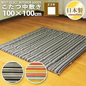 眠り姫 こたつ 中敷き ラグ ミラノストライプ100×100cm 正方形 綿100%固綿芯 モダン 日本製 こたつ布団 単品