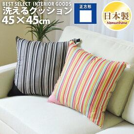 眠り姫 洗える クッション ミラノストライプモダン 45×45cm 綿100% インテリア雑貨 カジュアル 日本製 単品