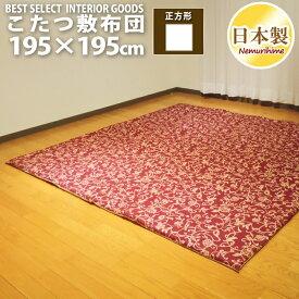 眠り姫 こたつ 敷布団 アラベスク195×195cm 正方形 綿100%固綿芯 ナチュラル 日本製 こたつ布団 単品