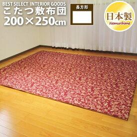 眠り姫 こたつ 敷布団 アラベスク200×250cm 長方形 綿100%固綿芯 ナチュラル 日本製 こたつ布団 単品