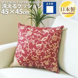 眠り姫 洗える クッション アラベスクナチュラル 45×45cm 綿100% インテリア雑貨 モダン 日本製 単品