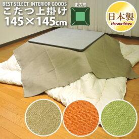 こたつ 上掛けカバー ヴィジョン 無地正方形 145×145cm オレンジ グリーン ベージュ上掛け カバー マルチカバー 日本製