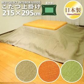 日本製 お手軽 上掛け マルチ カバー 超大判長方形 ヴィジョン 撥水加工 織物 215×295cm ポリエステル100% 洗濯可