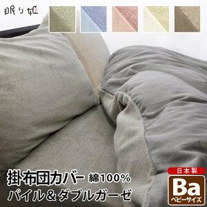子供用寝具 掛け布団カバー ベビー 日本製 綿100% パイル タオル地 と ダブルガーゼ掛カバー ベビー 102×128cm 無地カラー