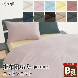 子供用寝具 掛け布団カバー ベビー 日本製 綿100% コットンニット掛カバー ベビー 102×128cm 無地カラー