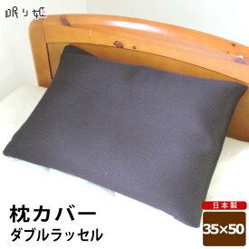 枕カバー 送料無料 日本製 サラサラ ダブルラッセル ピロケース 35×50cm ファスナー付 メール便