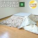 眠り姫 上掛けカバー マルチカバー ナチュラルリーフ215×215cm 大判 正方形 綿100% オックス ナチュラル 日本製 こた…