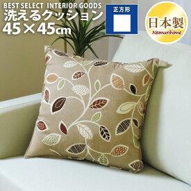 眠り姫 洗える クッション ナチュラルリーフナチュラル 45×45cm 綿100% インテリア雑貨 リーフ柄 日本製 単品