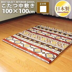 眠り姫 こたつ 中敷き ラグ キリム100×100cm 正方形 綿100%固綿芯 北欧 日本製 こたつ布団 単品
