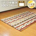眠り姫 こたつ 中敷き ラグ キリム100×150cm 長方形 綿100%固綿芯 北欧 日本製 こたつ布団 単品