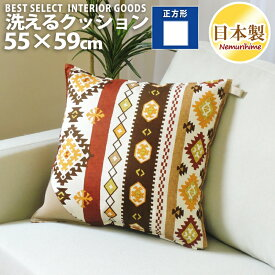 眠り姫 洗える クッション キリム 北欧55×59cm 綿100% インテリア 雑貨日本製 単品
