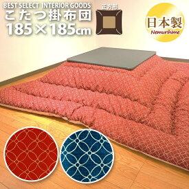 こたつ用品 こたつ布団 こたつ掛 米綿入 七宝 正方形 普通判 185×185cm 日本製 厚掛タイプ 単品