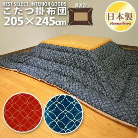 こたつ用品 こたつ布団 こたつ掛 米綿入 七宝 長方形 大判 205×245cm 日本製 厚掛タイプ 単品
