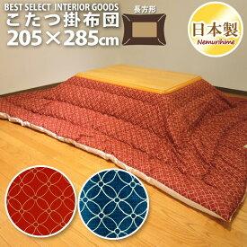 こたつ用品 こたつ布団 こたつ掛 米綿入 七宝 長方形 超大判 205×285cm 日本製 厚掛タイプ 単品