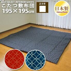 眠り姫 こたつ 敷布団 七宝195×195cm 正方形 綿100%固綿芯 和調 日本製 こたつ布団 単品