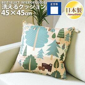 眠り姫 洗える クッション ベア 北欧45×45cm 綿100% インテリア 雑貨日本製 単品