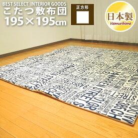 こたつ敷布団 シティ 文字柄正方形 195×195cm 白地 オックス敷ふとん こたつ 日本製