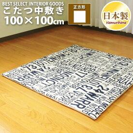 眠り姫 こたつ 中敷き ラグ シティ100×100cm 正方形 綿100%固綿芯 モダン 英字柄 日本製 こたつ布団 単品