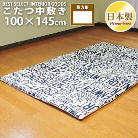 眠り姫 こたつ 中敷き ラグ シティ100×145cm 長方形 綿100%固綿芯 モダン 英字柄 日本製 こたつ布団 単品
