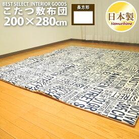 こたつ敷布団 シティ 文字柄超大判 長方形 200×280cm 白地 オックス大判 敷ふとん こたつ 日本製