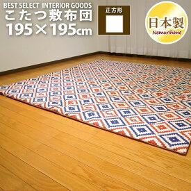 こたつ敷布団 ダイヤ オックス 綿100%正方形 195×195cm マルチ敷ふとん こたつ 日本製