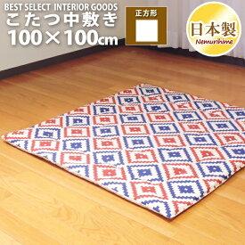 眠り姫 こたつ 中敷き ラグ ダイヤ100×100cm 正方形 綿100%固綿芯 北欧 日本製 こたつ布団 単品