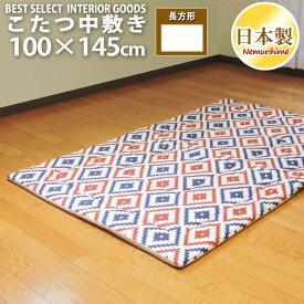 眠り姫 こたつ 中敷き ラグ ダイヤ100×145cm 長方形 綿100%固綿芯 北欧 日本製 こたつ布団 単品