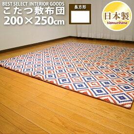 こたつ敷布団 ダイヤ オックス 綿100%長方形 200×250cm マルチ敷ふとん こたつ 日本製