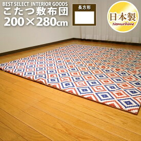 こたつ敷布団 ダイヤ オックス 綿100%超大判 長方形 200×280cm マルチ大判 敷ふとん こたつ 日本製