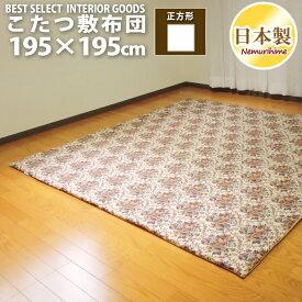 眠り姫 こたつ 敷布団 ゴブラン195×195cm 正方形 綿100%固綿芯 ナチュラル 日本製 こたつ布団 単品