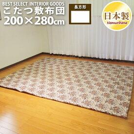眠り姫 こたつ 敷布団 ゴブラン200×280cm 超大判 長方形 綿100%固綿芯 ナチュラル 日本製 こたつ布団 単品