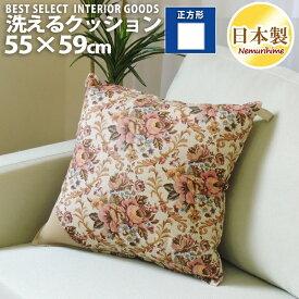 眠り姫 洗える クッション ゴブランナチュラル 55×59cm 綿100% インテリア雑貨 モダン 日本製 単品