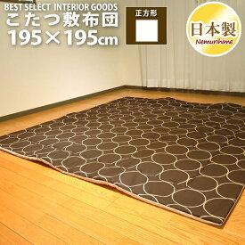 こたつ敷布団 サークル オックス正方形 195×195cm ブラウン敷ふとん こたつ 日本製